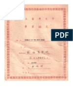 黃俊傑老師_台大畢業論文_(1958)