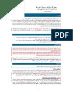 PS4_Rev 0.1_Arabic_TRACKED
