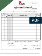 PUR - F08.doc