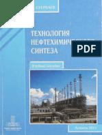 Suerbaev Kh a Tekhnologiya Neftekhimicheskogo Sinteza