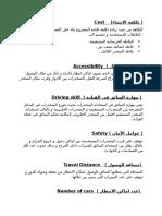 شرح جدول التقييم