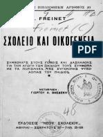 C. FREINET ΣΧΟΛΕΙΟ ΚΑΙ ΟΙΚΟΓΕΝΕΙΑ
