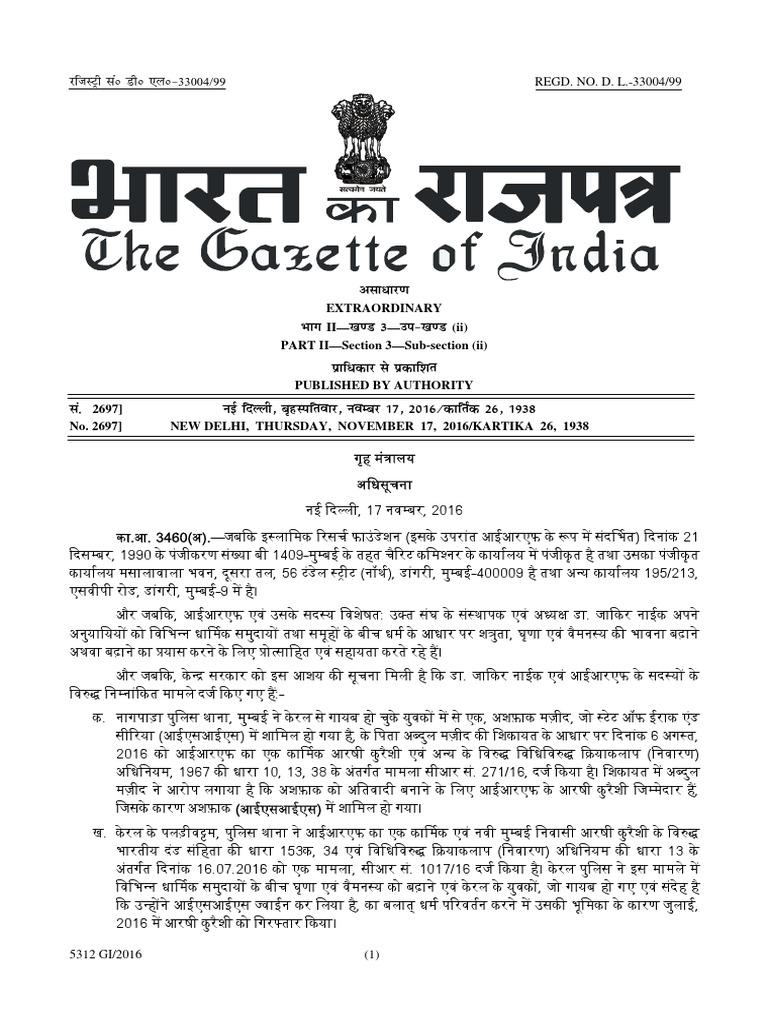 Gazette Notification banning Zakir Naik's NGO, Islamic Research Foundation