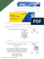 مطلوب مواصفة لوحة توزيع ضغط منخفض رئيسية لمبني