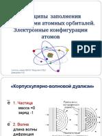 5. Принципы Заполнения Электронами Атомных Орбиталей. Электронные Конфигурации Атомов