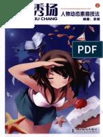 Dong Man Xiu Chang VOL.2