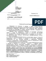 otvet-minero-zgurski-07-07525-21092016
