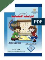 grade 4 social studies arabic