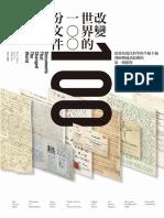 《改變世界的100份文件》(書籍內頁試閱)