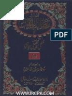 Tafseer Matalib Ul Furqan Ka Illmi Wa Tahqiqi Jaiza--2