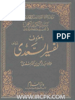 Tafseer Al Sadi Urdu Para 1