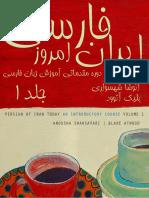 Persian of Iran Today, Volume 1