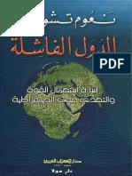 الدول الفاشلة - نعوم تشومسكي.pdf