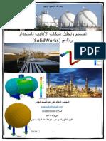 تصميم و تحليل شبكات الانابيب باستخدام solidworks.pdf