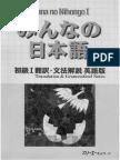 Minna no Nihongo I - Translations & Grammatical Notes in English.pdf