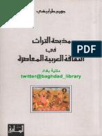 مذبحة التراث في الثقافة العربية المعاصرة . جورج طرابيشي .