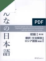 Minna no nihongo Amp Grammar Notes I Rus 2014