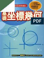 楊維哲教授的數學講堂-基礎坐標幾何