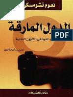 نعوم تشومسكي- الدول المارقة.pdf