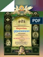 UttaradiMath_Panchanga_MARATHI.pdf