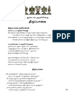 03_Thiruppavai_474_503.pdf