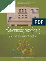 γλωσσικές-ασκήσεις-για-το-ενιαίο-λύκειο.pdf