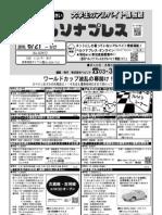 週刊ペルソナプレス 2010年6/21号
