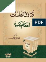 Fatawa Ahlesunat (Ahkame Zakat)