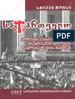 საქართველოს პოლიტიკური ისტორია