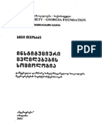 ინსტიტუციური ცვლილების სოციოლოგია.pdf