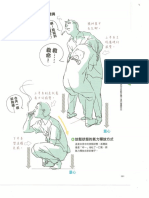 How to Draw Pose Part 4