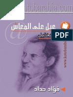 185067913-الشاعر-فؤاد-حداد-عيل-على-المعاش-الشخاليل.pdf
