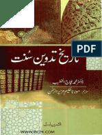 Tareekh Tadween e Sunnat