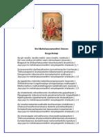 Shri Mahishasuramardhini Stotra (english).pdf