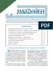 Περιοδικό ΠΑΡΑΚΑΤΑΘΗΚΗ τεύχος 110 (Σεπτέμβριος – Οκτώβριος 2016).pdf