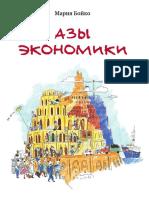 Бойко М. Азы Экономики. 2015