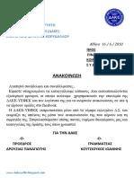 ΔΑΚΕ%20%2013-6-2010[1]