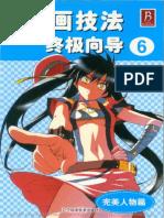 How to Draw Manga Ultimate Manga Lessons Vol 6
