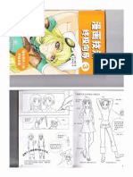 How to Draw Manga Ultimate Manga Lessons Vol 3