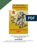Belakovskiy Kak Vozrozhdalas CDSA