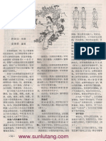 Xingyi Eight Move Form - 形意八式