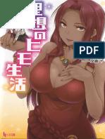 Risou No Himo Seikatsu Volumen 1