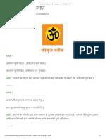 2 Sanskrit Shlokas With Meaning in Hindi संस्कृत श्लोक