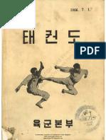 ROK Army Taekwondo 1966
