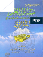 Tafsir Tustari Arabic
