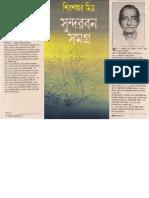 Sundarban_Somogro