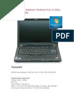 LENOVO Used Notebook ThinkPad T410