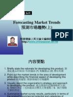 Forecasting Market Trends預測市場趨勢(i)