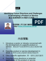 Identifying Future Directions and Challenges in Developing a Product or Service 產品服務開發的未來動向及挑戰(i)