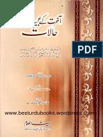 Aakhirat Kay Ajeeb o Ghareeb Halaat by Imam Seoti